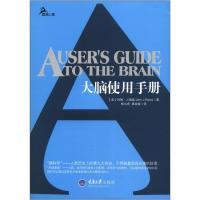 大脑使用手册