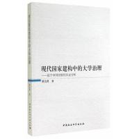 现代国家建构中的大学治理-基于中国经验的实证分