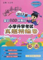 黄冈小状元·全国100所名校小学升学考试真题精编卷:英语(2013年春季使用)