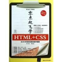 零点起飞学HTML+CSS(配光盘)/零点起飞学编程