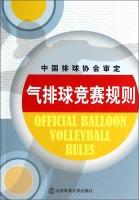 气排球竞赛规则