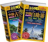 中国自助游+中国古镇游(2016年升级版)