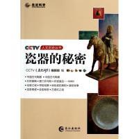 瓷器的秘密/CCTV人文历史丛书CCTV走近科学编辑部正版书籍