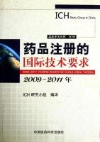 药品注册的国际技术要求20092011年美国指导委员会医学书籍