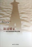 刑事法学前沿丛书·深读矫正:现代监狱制度的理论逻辑