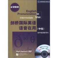 剑桥国际英语语音在用(中级)(附CD-ROM光盘1张)