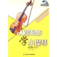 从零起步学小提琴(附DVD光盘1张)