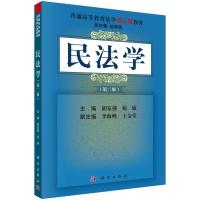 民法学-(第二版)-普通高等教育法学核心课教材