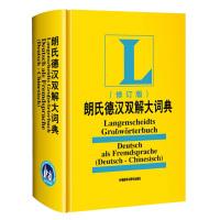 外研社朗氏德汉双解大词典2010新修订朗氏德语词典书籍德国语辞典德语字典自学德语