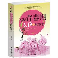 写给青春期女孩的故事书(平装)