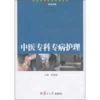 复旦卓越:中医专科专病护理