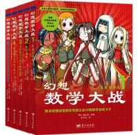 幻想数学大战·第一辑(套装1-5册新版)