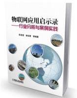 物联网应用启示录:行业分析与案例实践