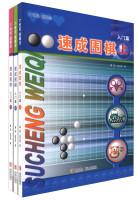 21世纪新概念:速成围棋(入门篇套装共3册)