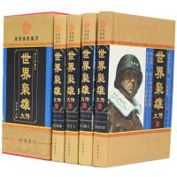 世界传世藏书:世界枭雄大传(图文珍藏版套装全4册)