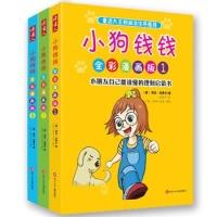 小狗钱钱全彩漫画版全套装共3册