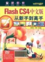 FLASHCS4中文版从新手到高手(配光盘)(从新手到高手)
