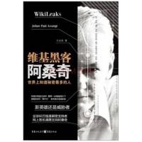 维基黑客阿桑奇:世界上知道秘密最多的人