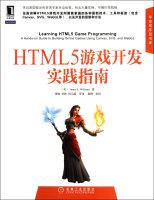 HTML5游戏开发实践指南/华章程序员书库