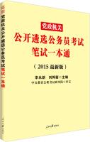中公版·2015党政机关公开遴选公务员考试:笔试一本通(新版)