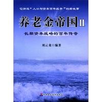 养老金帝国(2):长期资本战略的百年传奇