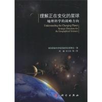 理解正在变化的星球:地理科学的战略方向