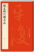 中国碑帖名品·赵孟頫尺牍名品