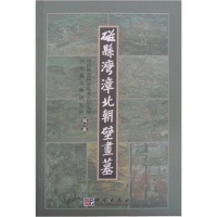 磁县湾漳北朝壁画墓