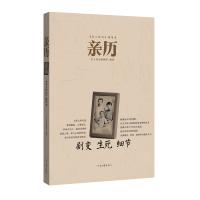 《名人传记》精华本:亲历