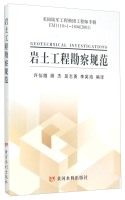 美国陆军工程师团工程师手册EM1110-1-1804(2001):岩土工程勘察规范