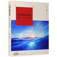 中国法律评论(2015年第1期总第5期)一年四期