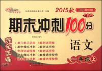 2015秋期末冲刺100分:语文(一年级上BS北师版升级版)