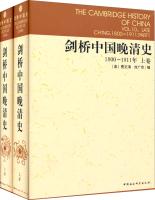 剑桥中国晚清史(1800-1911年 上下卷)