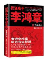 权谋高手李鸿章(1):平步青云