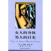 女人的身体男人的目光:裸乳社会学