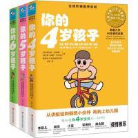 你的N岁孩子系列(4-6岁)(套装全3册)
