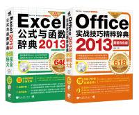 Office2013实战技巧精粹辞典+Excel2013公式与函数辞典(超值双色版套装共2册,附DVD光盘2张)