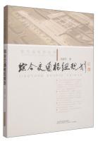 航空港规划丛书:综合交通枢纽规划