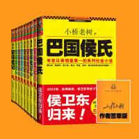 侯卫东官场笔记全套1-9巴国侯氏(套装全9册)小桥老树作者签章版
