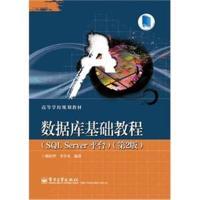 数据库基础教程-(第2版)-(SQLServer平台)