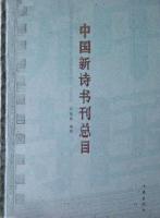 中国新诗书刊总目(16开精装全一册)