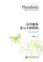 公共服务多元主体供给:理论与实践