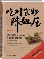 生活彩书堂:吃对食物降血压(2014牛皮纸版)