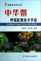 新编农技员丛书:中华鳖养殖配套技术手册