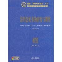 法律意见书的研究与制作(最新修订版)(附赠CD-ROM光盘1张)
