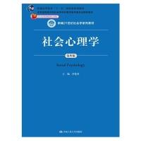 社会心理学-第四版