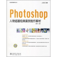 Photoshop人物插画经典案例制作解析(附DVD光盘1张)