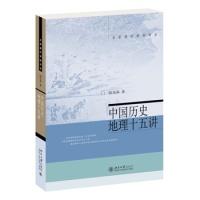 中国历史地理十五讲