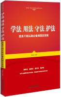 学法、用法、守法、护法:党员干部从政必备的国法党规