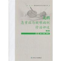 儿科急重症与疑难病例诊治评述(第二版)